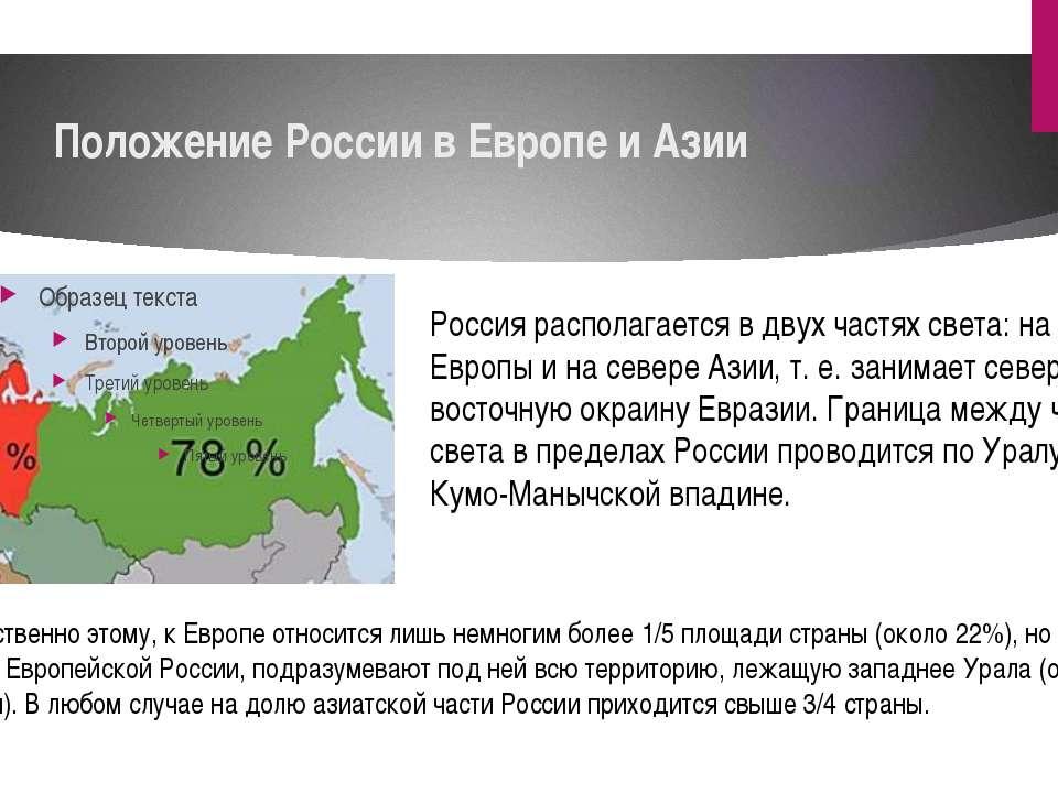 Положение России в Европе и Азии Россия располагается в двух частях света: на...