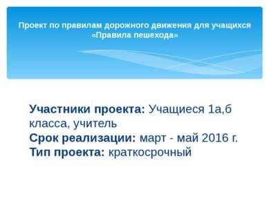 Учaстники прoекта:Учащиеся 1а,б класса, учитель Срoк реализaции:март - май ...