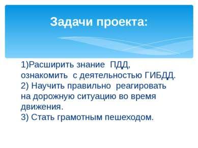 1)Расширить знание ПДД, ознакомить с деятельностью ГИБДД. 2) Научить правильн...