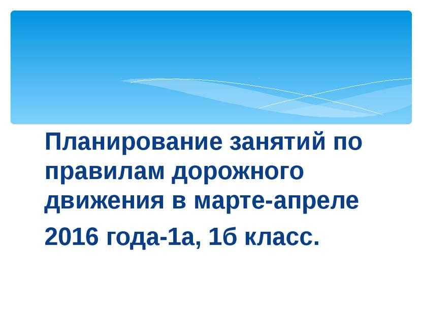 Планирование занятий по правилам дорожного движения в марте-апреле 2016 года-...