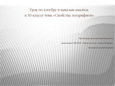 Презентация выполнена преподавателем математики СПб ГБОУ «Лицей искусств «Сан...
