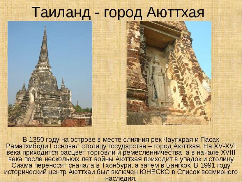 Таиланд - город Аюттхая В 1350 году на острове в месте слияния рек Чаупхрая и...