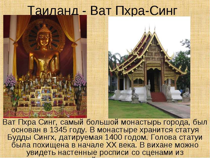 Таиланд - Ват Пхра-Синг Ват Пхра Синг, самый большой монастырь города, был ос...