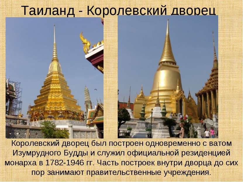 Таиланд - Королевский дворец Королевский дворец был построен одновременно с в...
