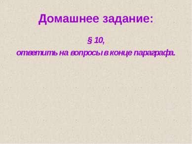 Домашнее задание: § 10, ответить на вопросы в конце параграфа.