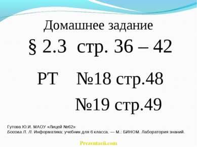 Домашнее задание § 2.3 стр. 36 – 42 РТ №18 стр.48 №19 стр.49 Гутова Ю.И. МАОУ...