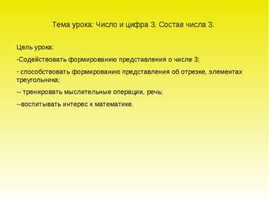 Тема урока: Число и цифра 3. Состав числа 3. Цель урока: Содействовать формир...