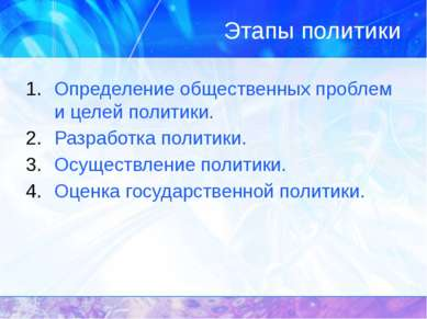 Правовое государство Такая организация политической власти, которая создает у...