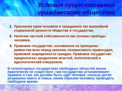 Элементы гражданского общества Собственность, труд, предпринимательство, поли...