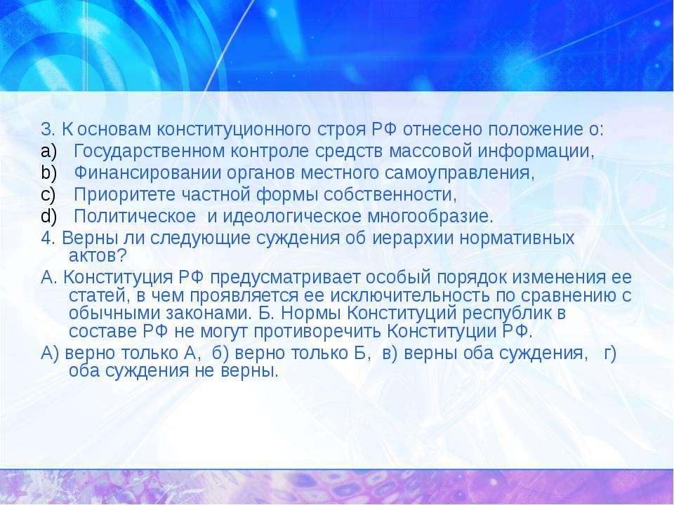 5. Любое государство характеризуется: Наличием аппарата управления, Верховенс...