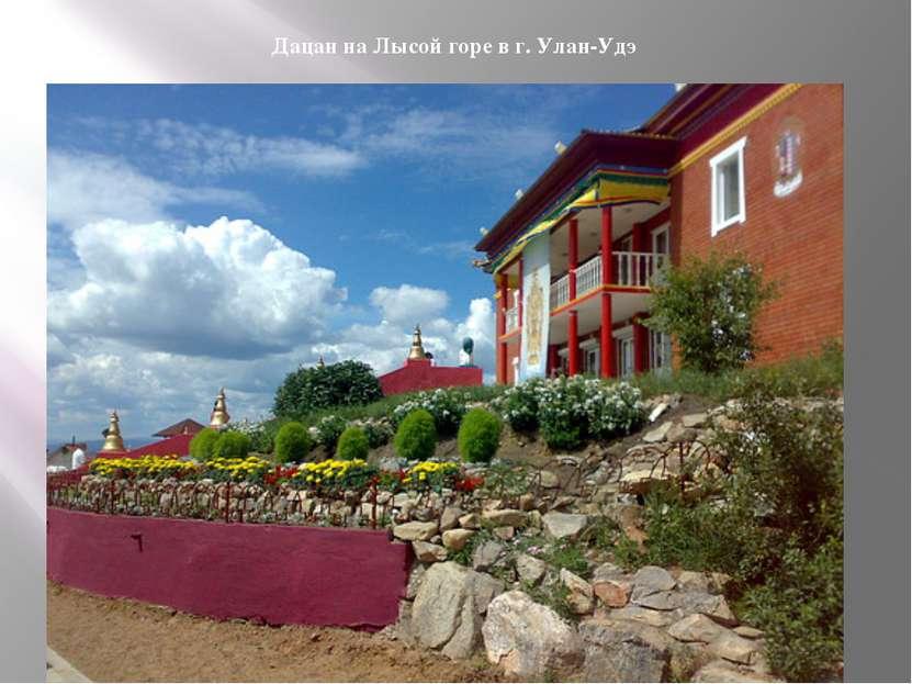 Дацан на Лысой горе в г. Улан-Удэ