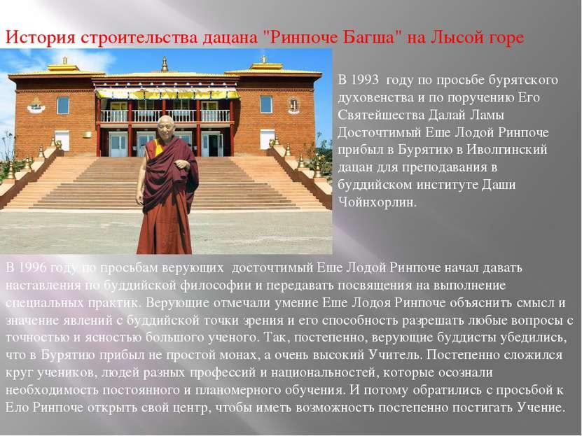 """История строительства дацана """"Ринпоче Багша"""" на Лысой горе В 1993 году по пр..."""