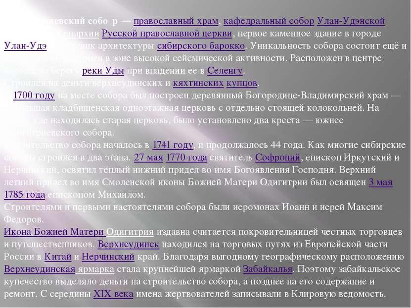Одиги триевский собо р — православный храм, кафедральный собор Улан-Удэнской ...