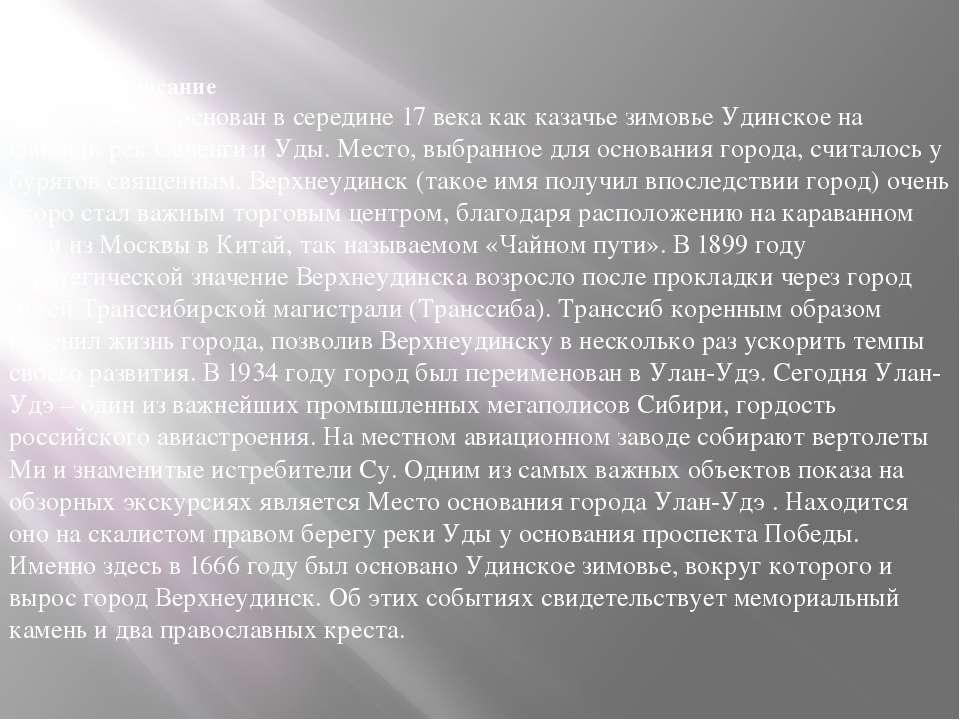 Основное описание Улан-Удэ был основан в середине 17 века как казачье зимовье...
