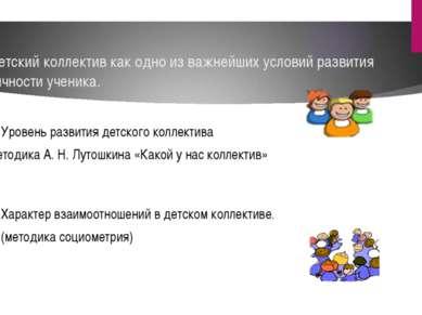 Детский коллектив как одно из важнейших условий развития личности ученика. Ур...
