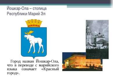 Йошкар-Ола – столица Республики Марий Эл Город назван Йошкар-Ола, что в перев...