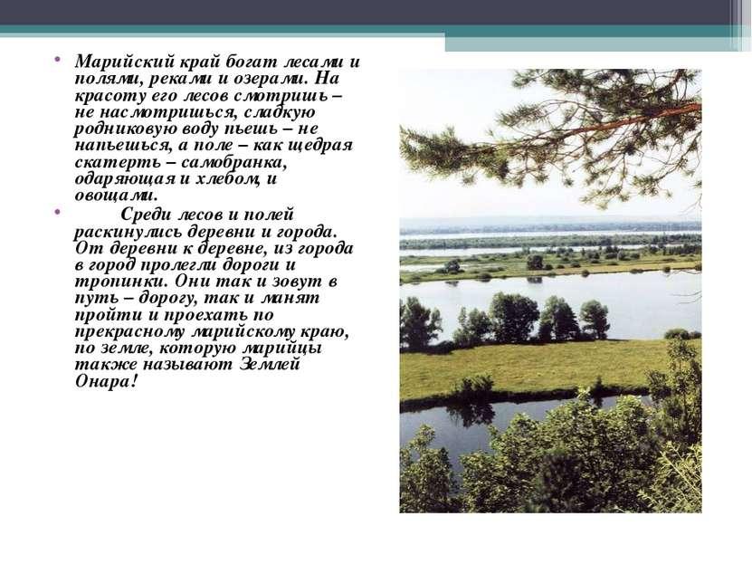 Марийский край богат лесами и полями, реками и озерами. На красоту его лесов ...