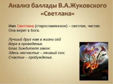 Имя Светлана (старославянское) – светлая, чистая. Она верит в Бога. Лучший др...