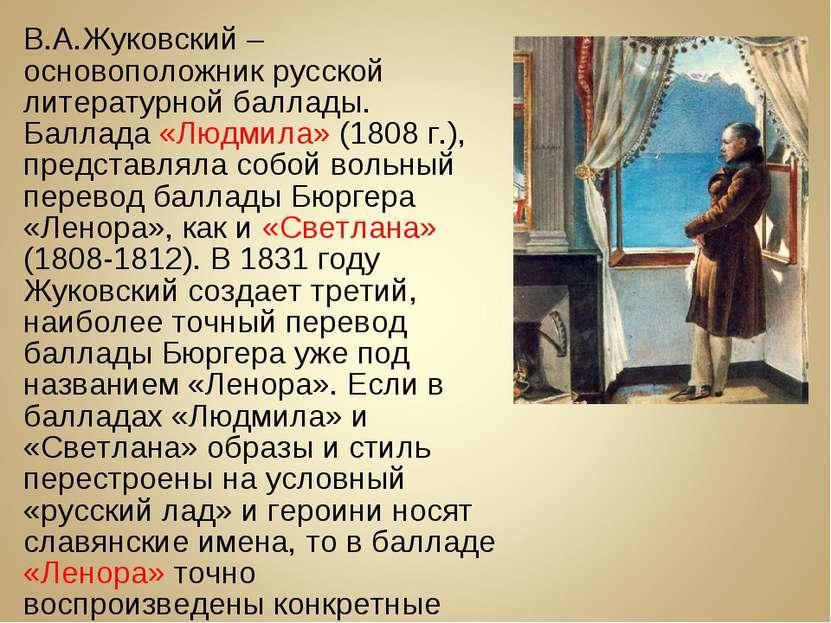 В.А.Жуковский – основоположник русской литературной баллады. Баллада «Людмила...