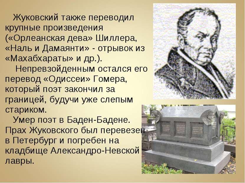 Жуковский также переводил крупные произведения («Орлеанская дева» Шиллера, «Н...