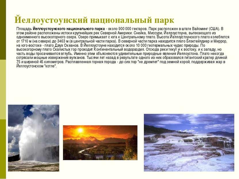 Национальный парк Беловежская пуща Национальный парк «Беловежская пуща» распо...
