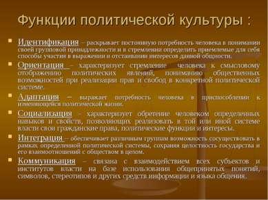 Функции политической культуры : Идентификация – раскрывает постоянную потребн...