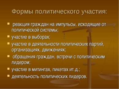 Формы политического участия: реакция граждан на импульсы, исходящие от полити...