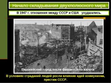 Начало складывания двухполюсного мира В 1947 г. отношения между СССР и США ух...