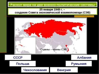 Раскол мира на две военно-политические системы 25 января 1949 г. – создание С...