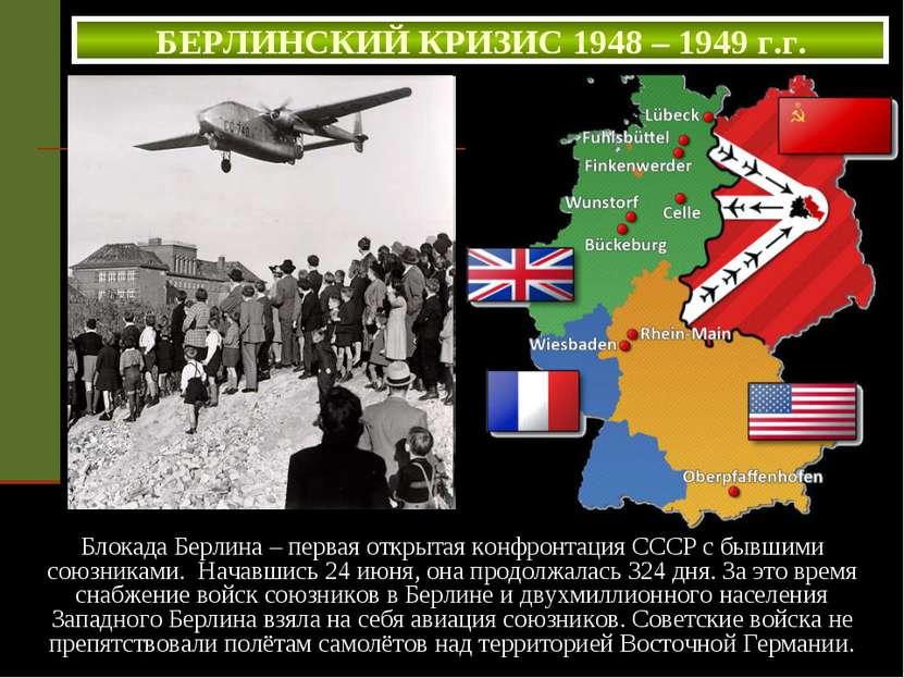 БЕРЛИНСКИЙ КРИЗИС 1948 – 1949 г.г. Блокада Берлина – первая открытая конфронт...