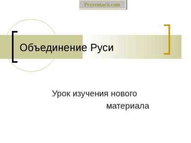 Объединение Руси Урок изучения нового материала