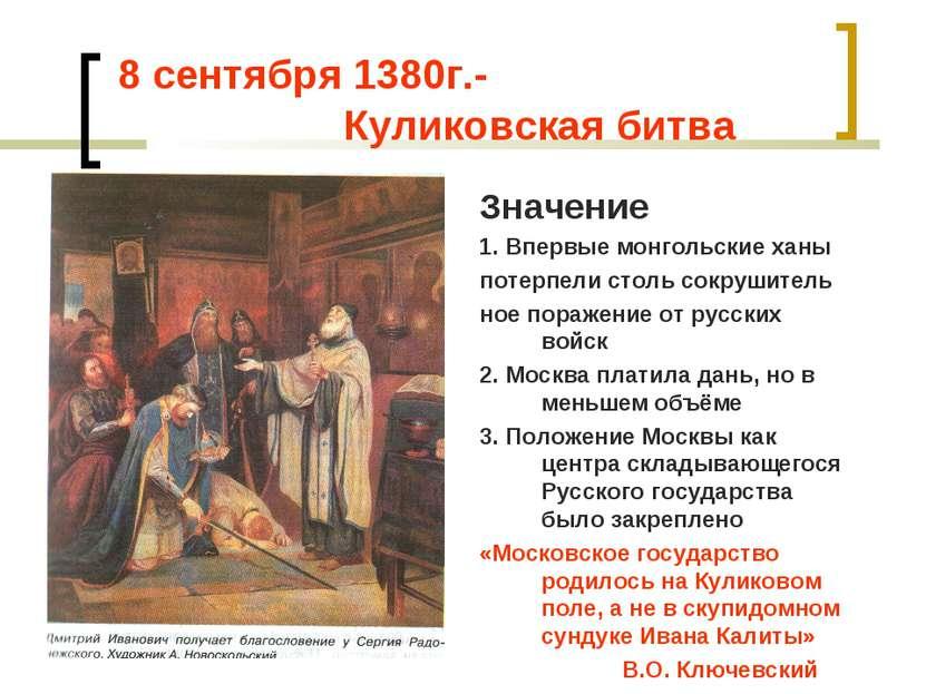 8 сентября 1380г.- Куликовская битва Значение 1. Впервые монгольские ханы пот...