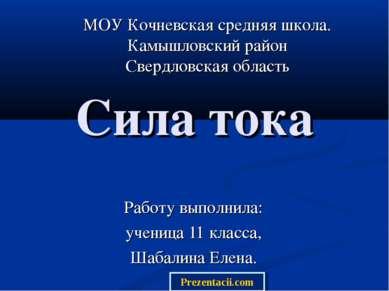 Сила тока Работу выполнила: ученица 11 класса, Шабалина Елена. МОУ Кочневская...