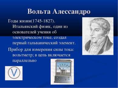 Вольта Алессандро Годы жизни(1745-1827). Итальянский физик, один из основател...