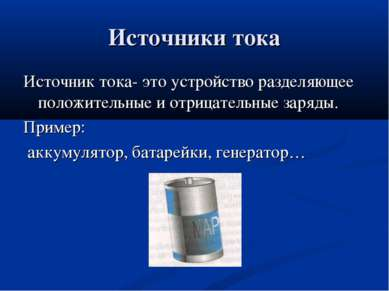 Источники тока Источник тока- это устройство разделяющее положительные и отри...