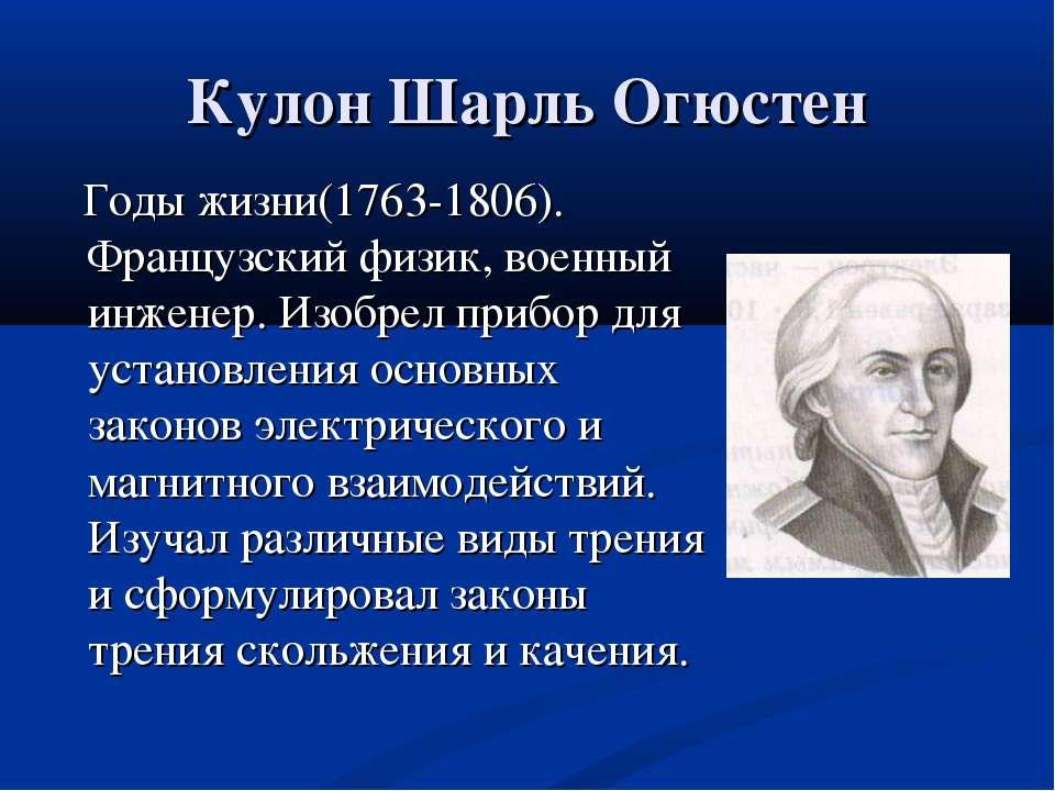 Кулон Шарль Огюстен Годы жизни(1763-1806). Французский физик, военный инженер...