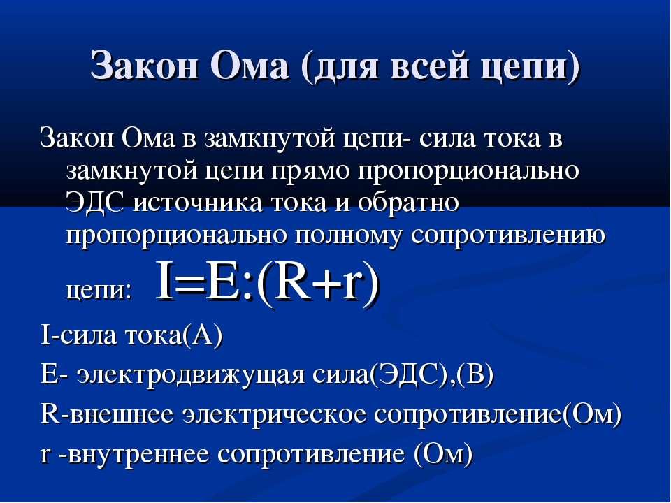 Закон Ома (для всей цепи) Закон Ома в замкнутой цепи- сила тока в замкнутой ц...