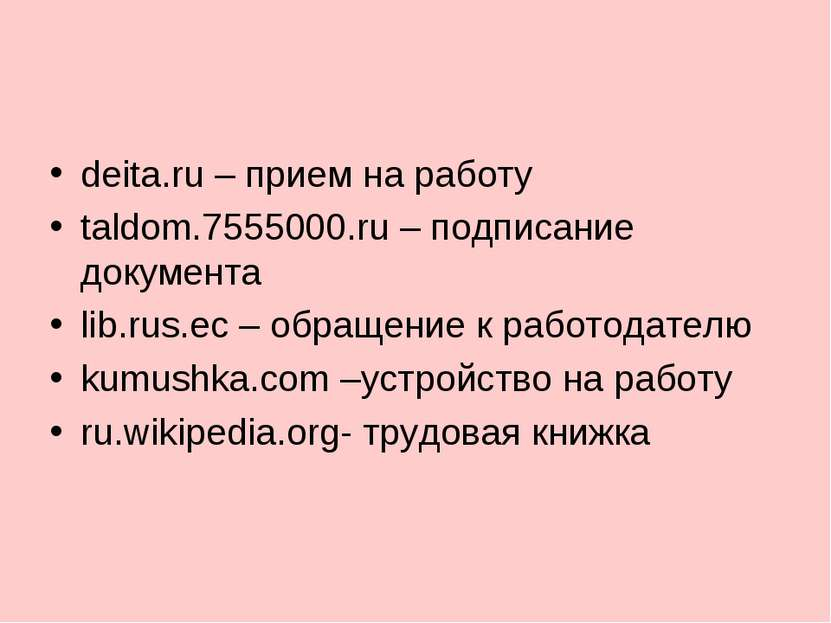 deita.ru – прием на работу taldom.7555000.ru – подписание документа lib.rus.e...