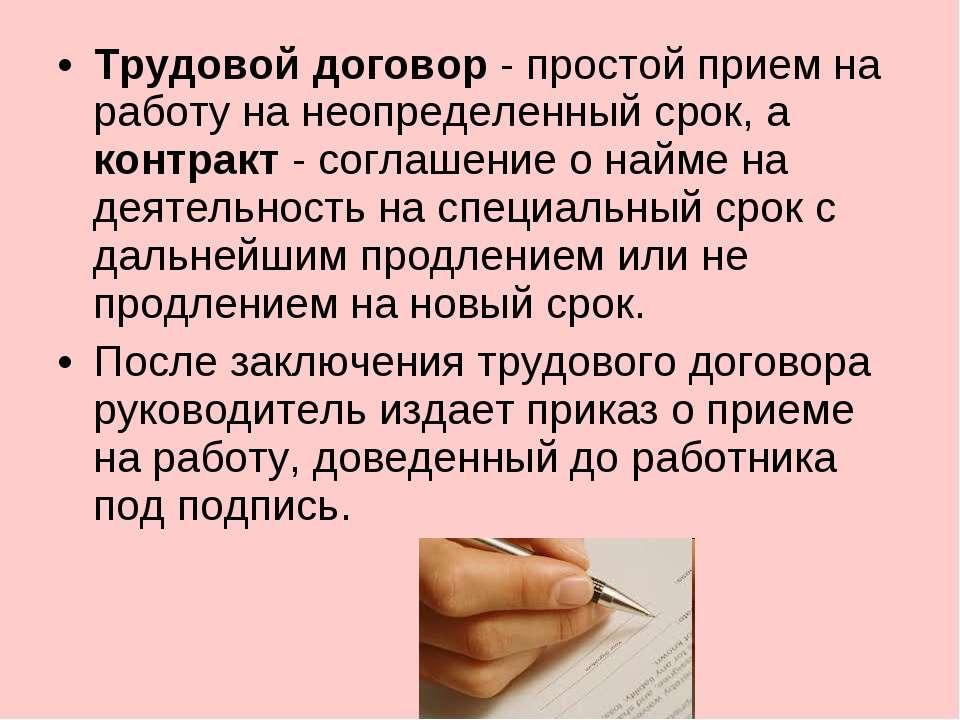 Трудовой договор - простой прием на работу на неопределенный срок, а контракт...