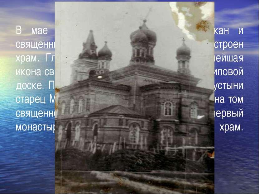 В мае 1912 года на средства прихожан и священника Алексея Ивановича Кринова п...
