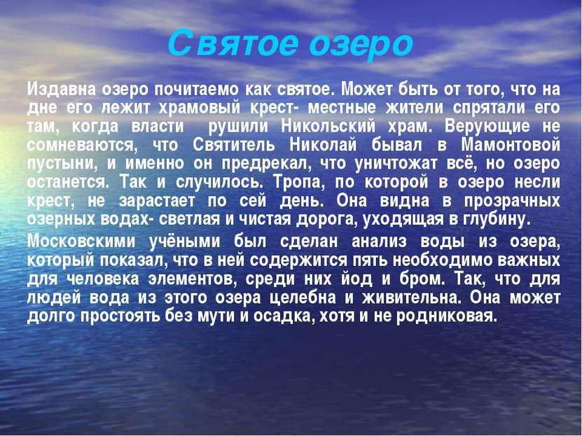 Святое озеро Издавна озеро почитаемо как святое. Может быть от того, что на д...