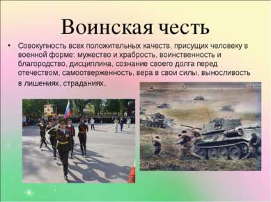 Воинская честь Совокупность всех положительных качеств, присущих человеку в в...