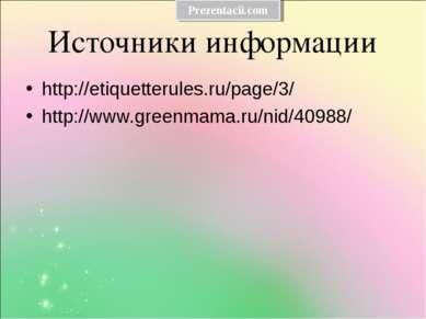 Источники информации http://etiquetterules.ru/page/3/ http://www.greenmama.ru...