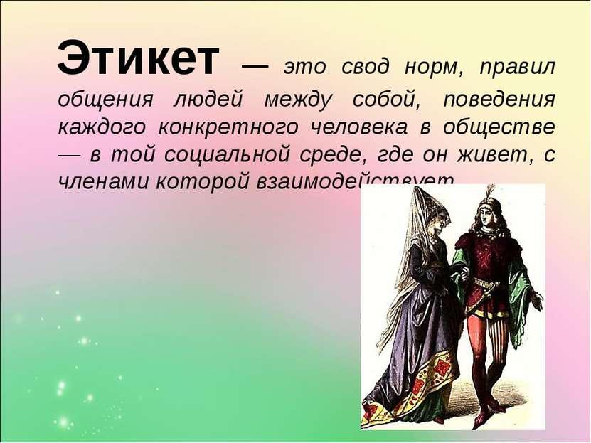 Этикет — это свод норм, правил общения людей между собой, поведения каждого к...