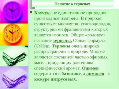 Понятие о терпенах Каучук- не единственное природное производное изопрена. В ...