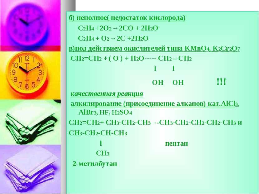 б) неполное( недостаток кислорода) C2H4 +2O2→2CO + 2H2O C2H4 + O2→2C +2H2O в)...