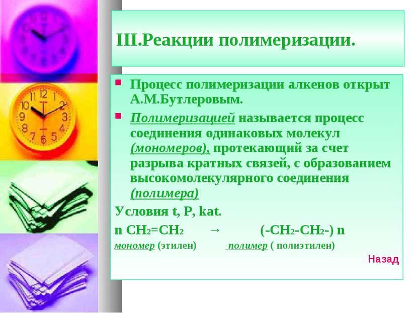 III.Реакции полимеризации. Процесс полимеризации алкенов открыт А.М.Бутлеровы...