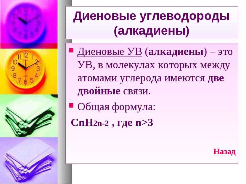 Диеновые углеводороды (алкадиены) Диеновые УВ (алкадиены) – это УВ, в молекул...