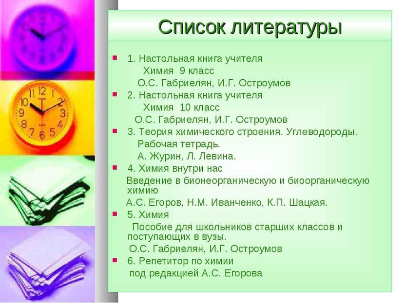 Список литературы 1. Настольная книга учителя Химия 9 класс О.С. Габриелян, И...
