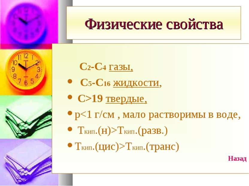 Физические свойства С2-С4 газы, С5-С16 жидкости, С>19 твердые, рTкип.(разв.) ...